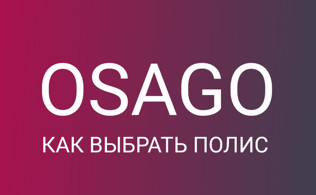 ОСАГО ВЫБОР ПОЛИСА 2